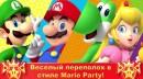 Mario Party: The Top 100 - Хаос, веселье и проказы (Nintendo 3DS)