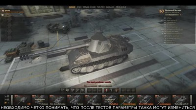 "World of Tanks ""Первый взгляд на Rheinmetall Skorpion 