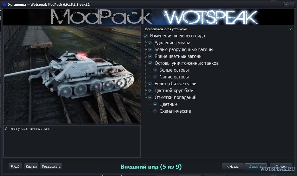 Моды Вотспик 1.0 скачать - a-age.ru, красные шары на месте выстрела артиллерии - читерский мод для арты World of tanks 0.9.22.0.1 WOT.
