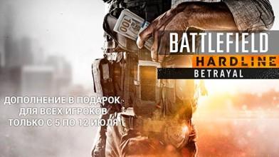 """EA дарит """"Battlefield Hardline. Предательство"""" всем игрокам"""