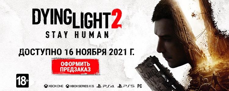 Похоже, Dying Light 2 выйдет 16 ноября