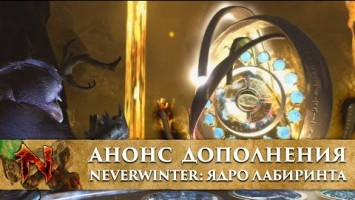 "Neverwinter - Xbox1 игроки увидят дополнение ""Ядро лабиринта"" в начале мая"