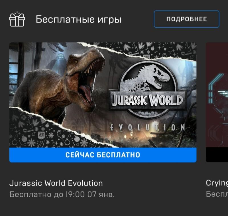 В Epic Games бесплатно раздают Jurassic World Evolution
