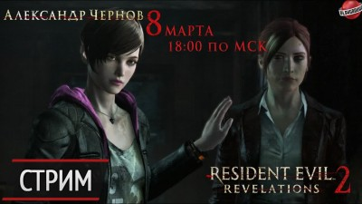 Анонс стримов Battlefield 4 (07.03.2015) и Resident Evil: Revelations 2 - Episode 2 (08.03.2015)