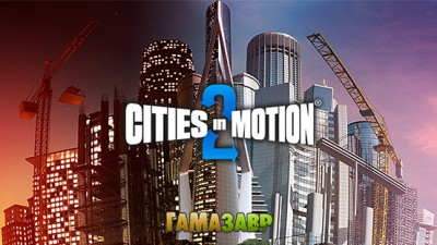 Старт предзаказов Cities in Motion 2 и акция