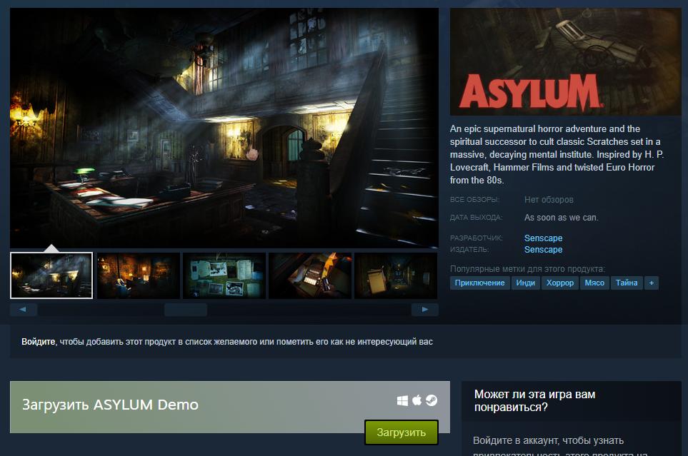 Демо игры Asylum, от авторов 'Шороха', доступна в Steam.