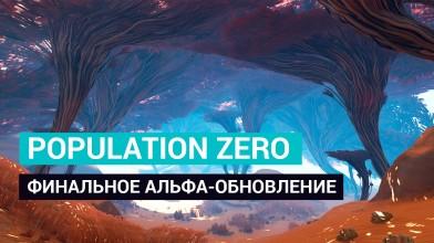 Population Zero готовится к переходу в ЗБТ