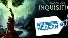 Dragon Age: Inquisition для PS4 со скидкой 42%