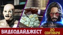 Видеодайджест 20 сентября - 9.5 млн. евро за эксклюзивность EGS, русская озвучка Cyberpunk 2077, трейлер Atomic Heart