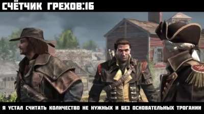 ИгроГрехи - Assassins Creed Rogue