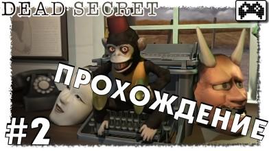 Dead secret   Прохождение Часть #2