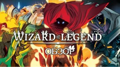 Подземелья и заклинания: Обзор Wizard of Legend