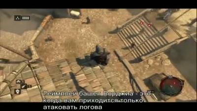 "Assassin's Creed: Revelations ""5 нововведений (Rus. Субтитры)"""