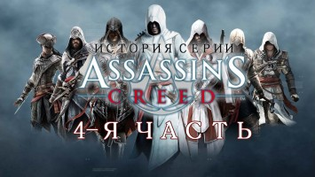 ИСТОРИЯ СЕРИИ ASSASSIN'S CREED(4-Я ЧАСТЬ)