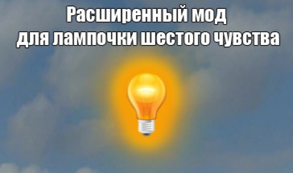 Мод озвучка шестого чувства (лампочки) без XVM для WOT