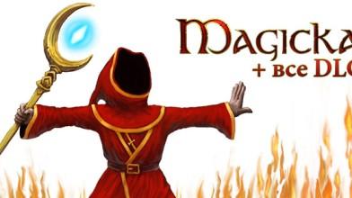 Magicka + все DLC – уже в продаже в магазине Гамазавр