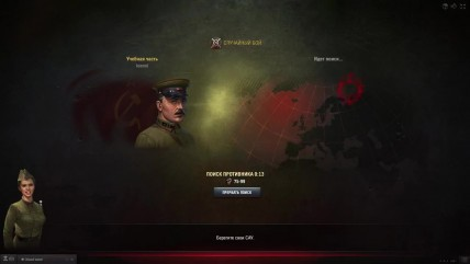 "World of Tanks Generals ""Основы боя"""