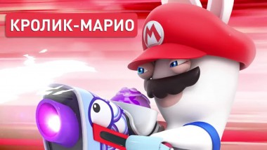 Mario + Rabbids Kingdom Battle - Character Vignette: Rabbid Mario