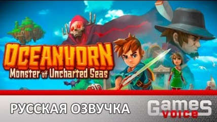 Релиз озвучки Oceanhorn: Monster of Uncharted Seas