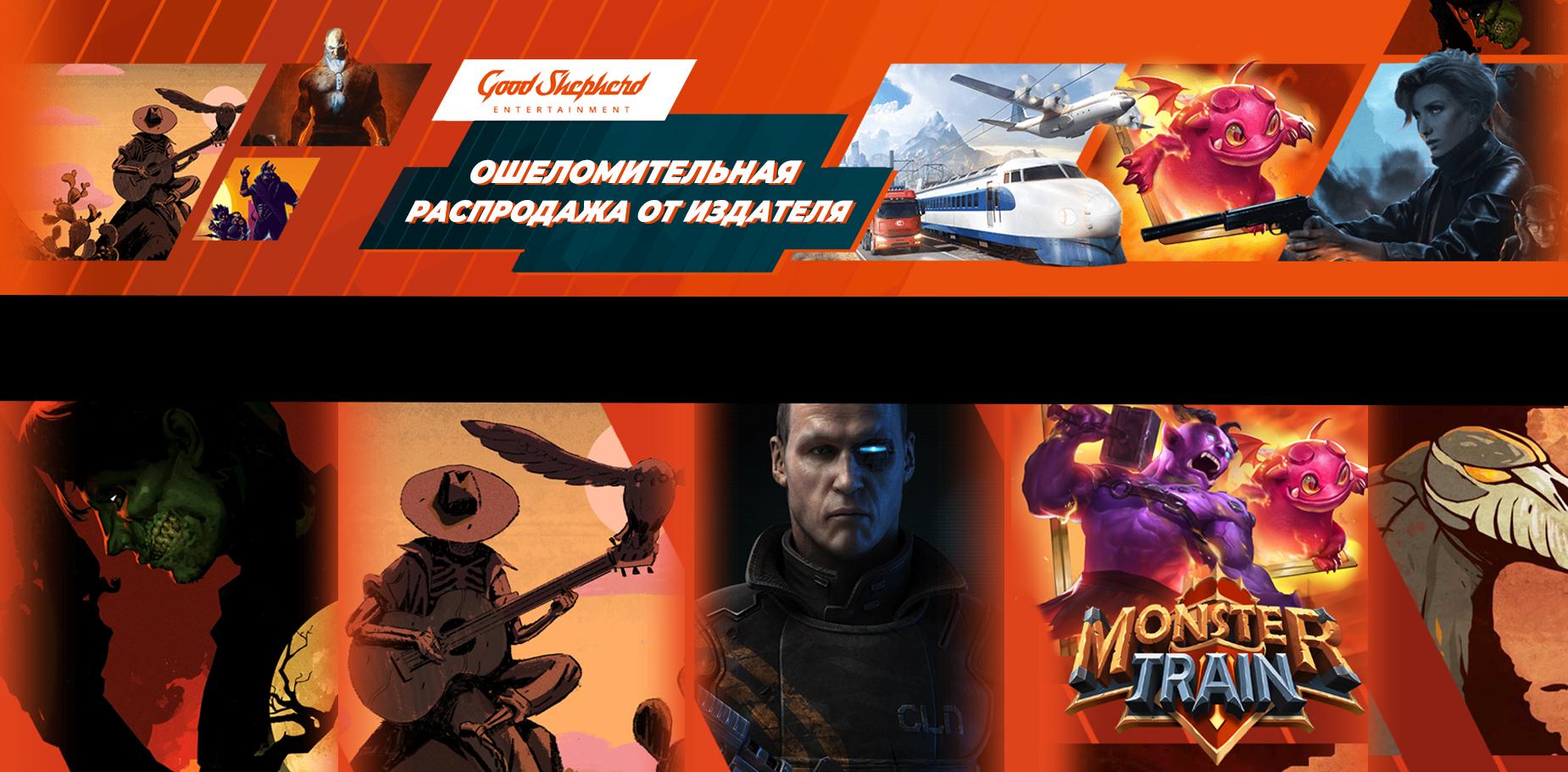 В Steam стартовала распродажа издателя Good Shepherd Entertainment