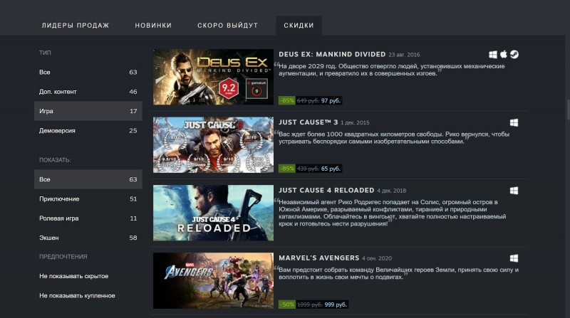 Deus Ex за 20 рублей, а Thief за 74 рубля / Распродажа игр Square Enix в Steam
