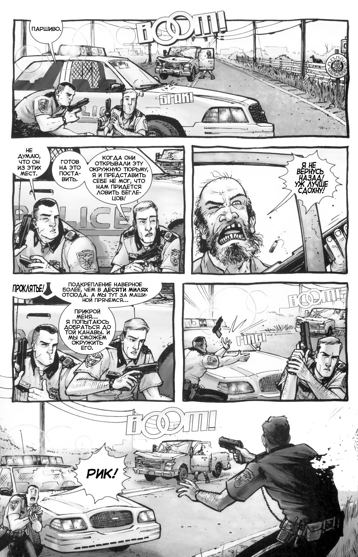 Читать комикс ходячие мертвецы на русском языке.