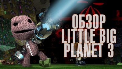 Little Big Planet 3: Обзор