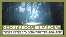 "Ghost Recon Breakpoint - Трейлер сетевого события ""Терминатор"""