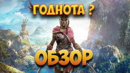 Обзор Assassin's Creed: Odyssey