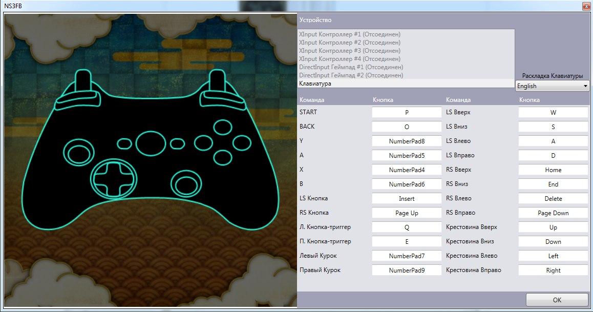 Установка XBOX 360 Controller emulator для 64 битных игр