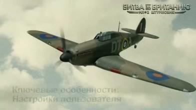 """Ил-2: Битва за Британию """"Дневники разработчиков"""""""
