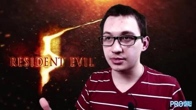 Мнение. Resident Evil 5. Первая 10 из 10