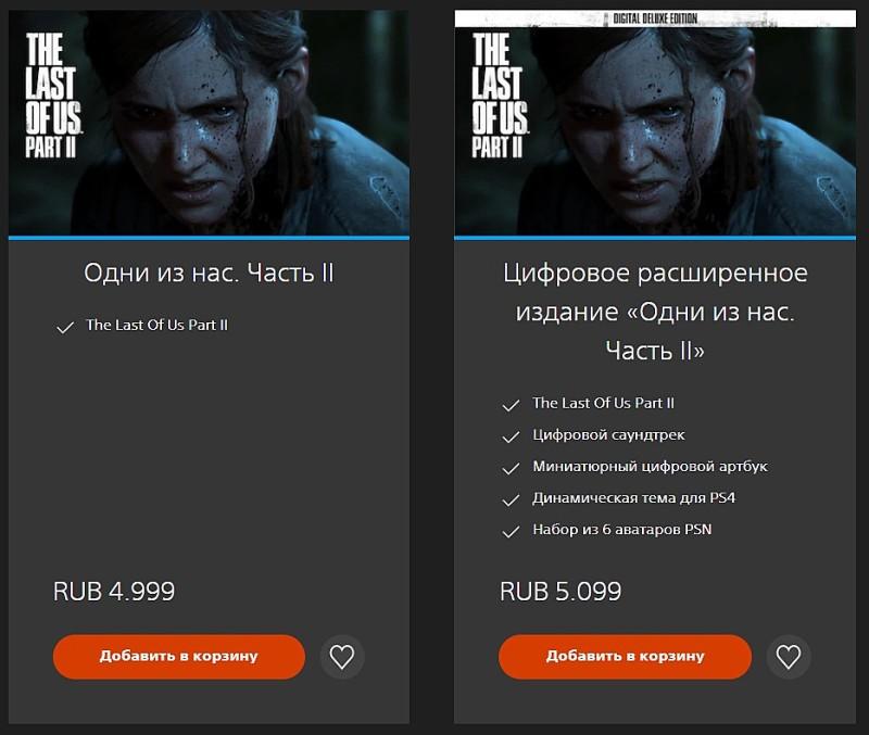 The Last of Us: Part 2 в США подешевела на $20 - корректировка не затронула Россию