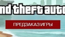 Открыт предзаказ игры на сайте издателя СофтКлаб