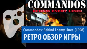 Commandos: Behind Enemy Lines - Ретро Обзор