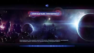 "Браузерная онлайн игра по мотивам КР - ""Звездные призраки"""