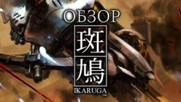 Рождённые с геймпадом в руках: Обзор Ikaruga