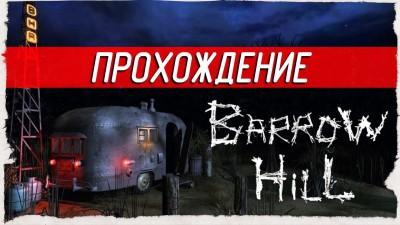 Barrow hill торрент скачать