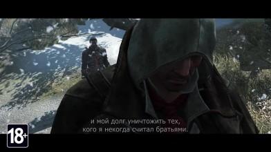 Assassin's Creed Изгой Обновленная версия: Трейлер анонса