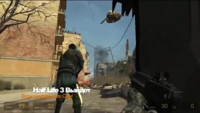 Half Life 3 Выйдет!