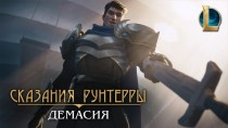 Legends of Runeterra - Сказания Рунтерры: Демасия