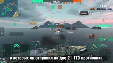 World of Warships Blitz - Приплыли: Выпуск первый