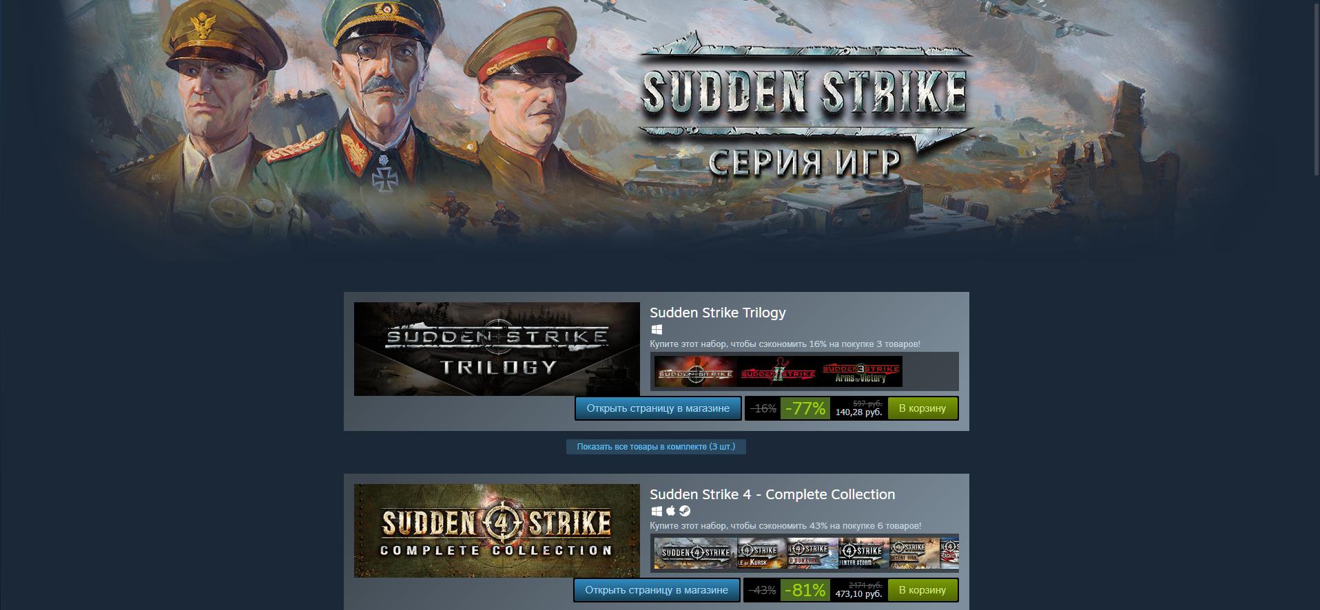 Sudden Strike - серия игр получила скидку в Steam