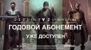 """Годовой абонемент """"Destiny 2: Отвергнутые"""" - трейлер """"Черный арсенал: кузница Идзанами"""""""