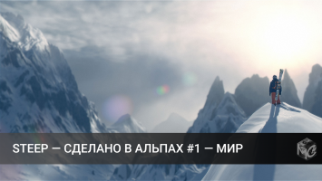 Steep: Made in the Alps #1 - The World | На русском | RUS VO