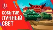 World of Tanks Blitz отмечает Лунный Новый Год