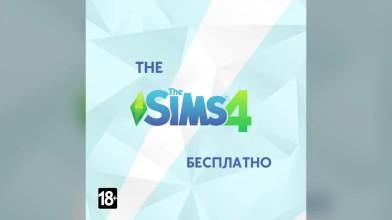 Получите The Sims 4 бесплатно