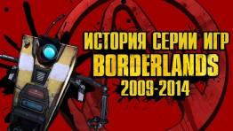 Краткая история серии игр Borderlands