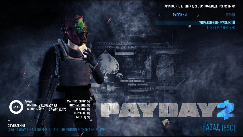 Payday 2 demo как сделать полной