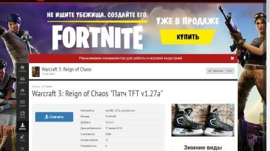 Warcraft 3: Установка патча 1.27b
